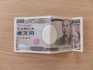 1億円札の作り方